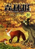 森林报(秋美绘版)