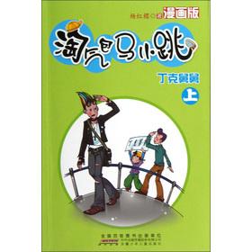 淘气包马小跳(漫画版)·丁克舅舅(上)