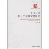 经济管理学术文库·管理类:上市公司非公平关联交易研究