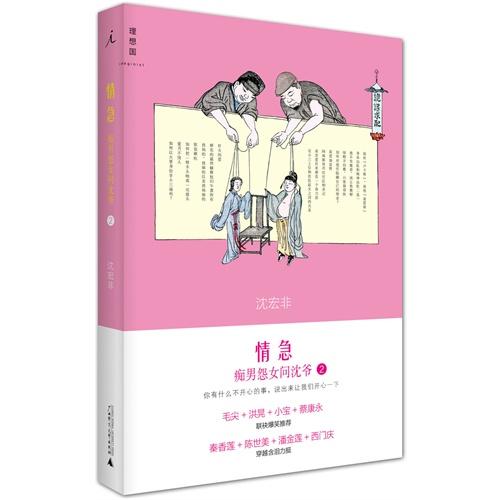 情急:痴男怨女问沈爷2