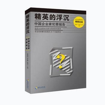 精英的浮沉:中国企业家犯罪报告