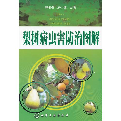 梨树病虫害防治图解-百道网