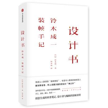 设计书:铃木成一装帧手记(精装)
