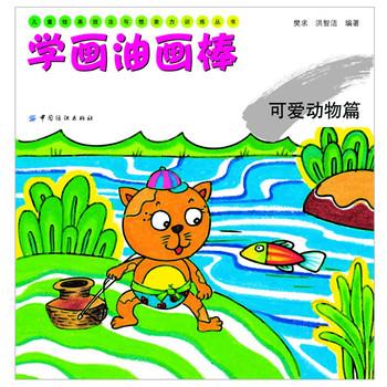 学画油画棒:可爱动物篇(儿童绘画技法与想象力训练)