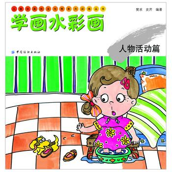 学画水彩画 人物活动篇 儿童绘画技法与想象力训练丛书