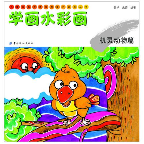 学画水彩画:机灵动物篇(儿童绘画技法与想象力训练丛书)