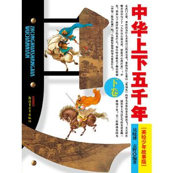 中华上下五千年(美绘少年故事版)?下卷(有趣的故事、精美的彩图、历史的真相)