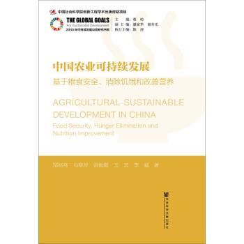 中国农业可持续发展:基于粮食安全、消除饥饿和改善营养