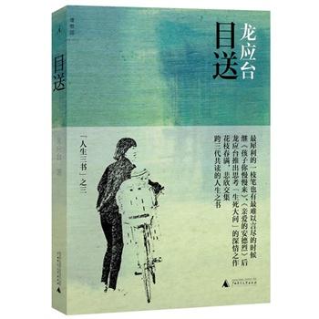 """龙应台""""人生三书""""之三:目送(彩插新版)"""