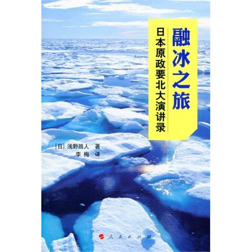融冰之旅——日本原政要北大演讲录