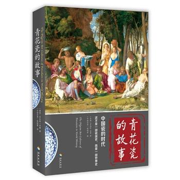 青花瓷的故事:中国瓷的时代
