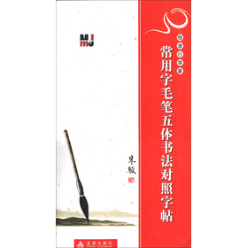 楷隶行草篆:常用字毛笔五体书法对照字帖
