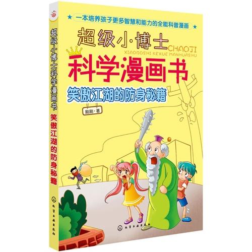 超级小博士科学漫画书.笑傲江湖的防身秘籍