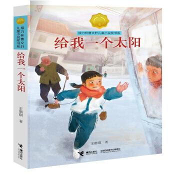 接力杯曹文轩儿童小说奖书系--给我一个太阳