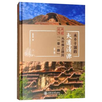 永不干涸的大道清源(第2辑)/中国故事:从丝绸之路到一带一路