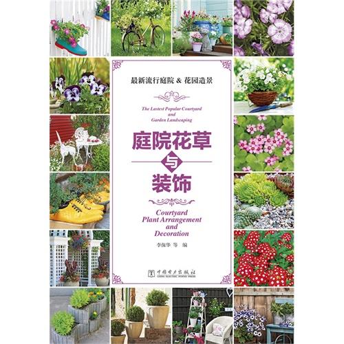 最新流行庭院&花园造景:庭院花草与装饰