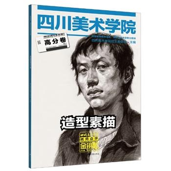 造型素描高分卷 四川美术学院招生委员会权威考试专用书图片