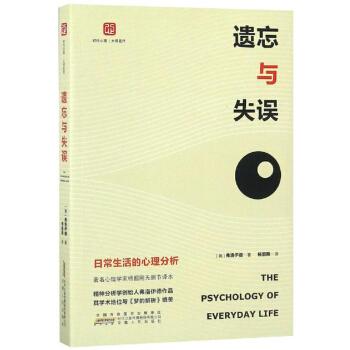 遗忘与失误:日常生活的心理分析