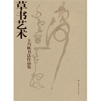 北京大学书法研究所客座研究员