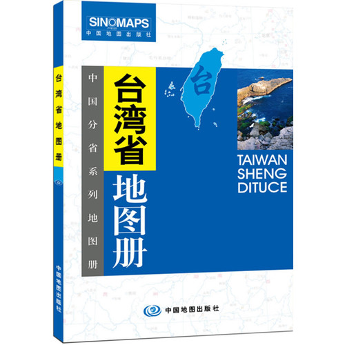 fun书 中国分省系列地图册:台湾省地图册(一省区一册,全面反映该省区
