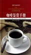 咖啡鉴赏手册(第2版)(精)