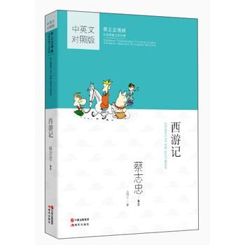 蔡志忠漫画中国传统文化经典:西游记(中英文对照版)