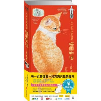 一个你从未见过的奇幻国度:猫国物语(典藏版)