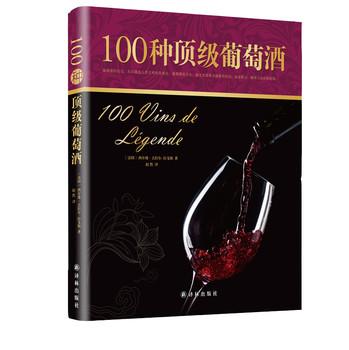 字里行间奢侈品:100种顶级葡萄酒