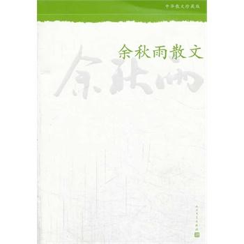 余秋雨散文--中华散文珍藏版