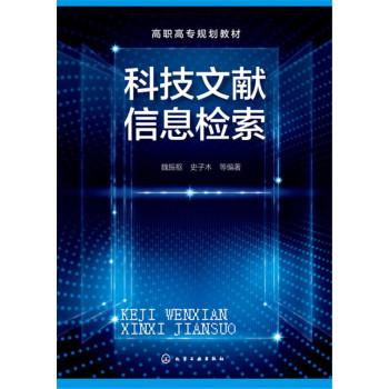 科技文献信息检索(魏振枢)