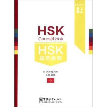 华语教学出版社 HSK规范教程六级.上