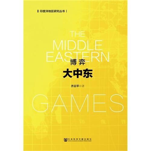 博弈大中东
