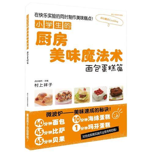小学生的厨房美味魔法术:面包蛋糕篇