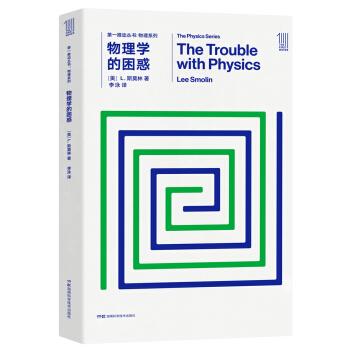 物理学的困惑:第一推动丛书物理系列