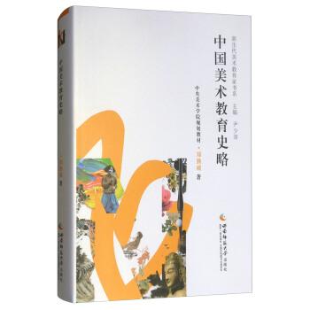 中国美术教育史略