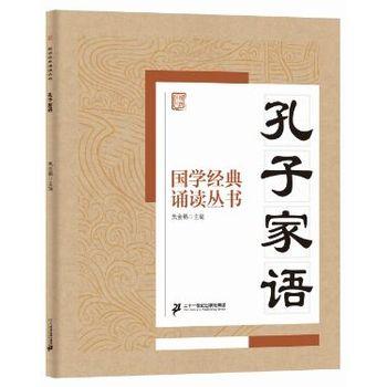 国学经典诵读丛书:孔子家语