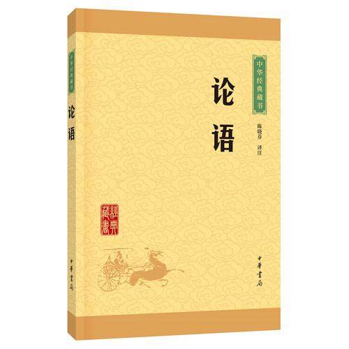 中华经典藏书:论语(升级版)