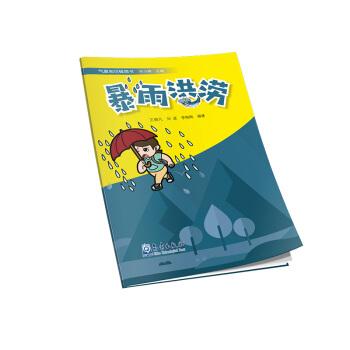 气象知识极简书——暴雨洪涝