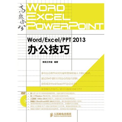 Excel PPT 2013办公技巧