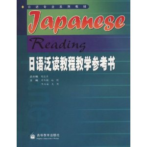日语泛读教程教学参考书(1-4)如何用串钩钓鱼图片