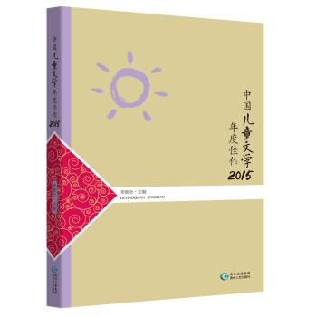 中国儿童文学年度佳作2015