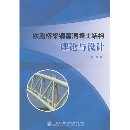 铁路桥梁钢管混凝土结构理论与设计-百道网
