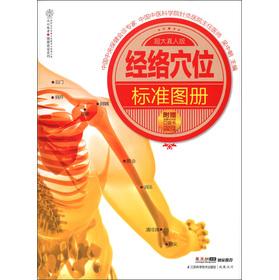 汉竹•健康爱家系列:经络穴位标准图册(超大真人版)(附口袋书)