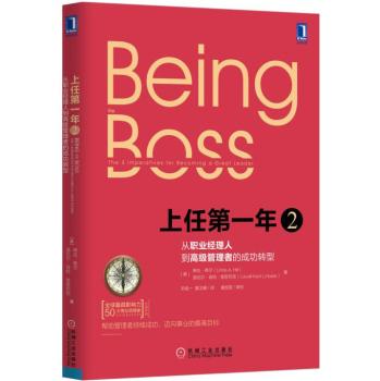 上任第一年2:从团队管理者到卓越领导者的成功转型