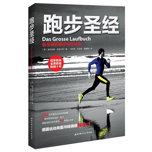跑步圣经—最全面的跑步训练计划