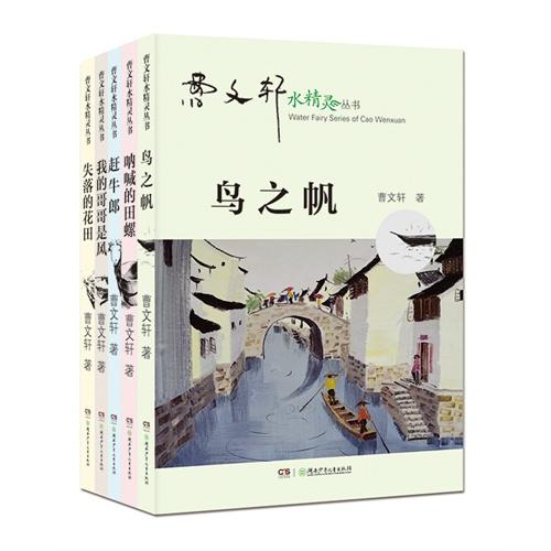 曹文轩水精灵丛书(全5册)