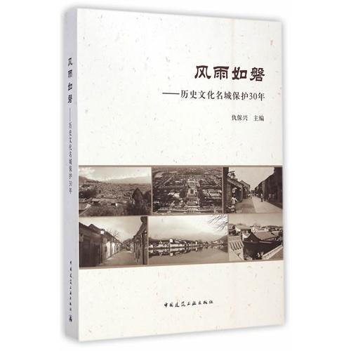 风雨如磐:历史文化名城保护30年(精装)
