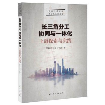 长三角分工、协同与一体化:上海探索与实践