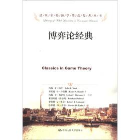 诺贝尔经济学奖获得者丛书:博弈论经典