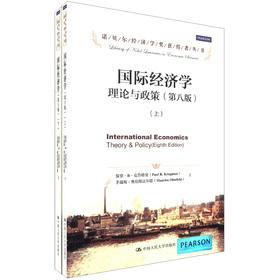 国际经济学:理论与政策(第8版)(套装上下册)